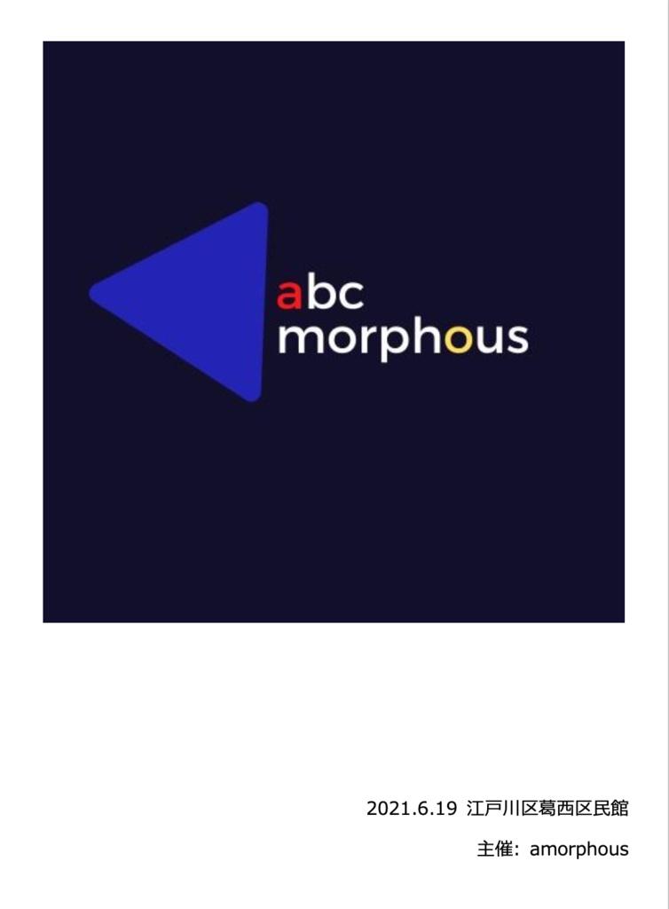 abcmorphous