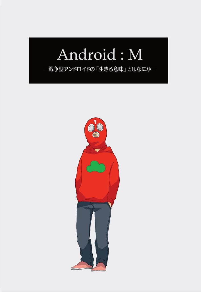 Android:M―戦争型アンドロイドの「生きる意味」とはなにか―