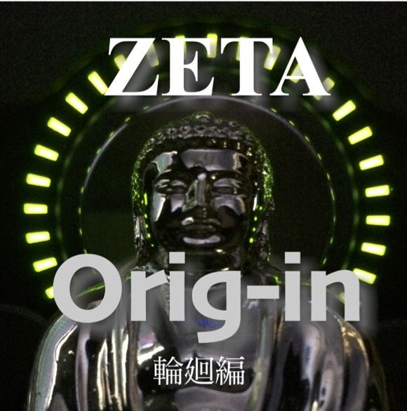 ZETA(akaPINK PONG)「ORIG-IN輪廻編」