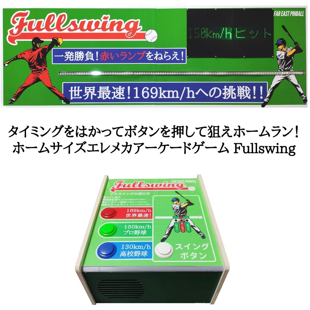 ホームサイズエレメカアーケードゲーム Fullswing