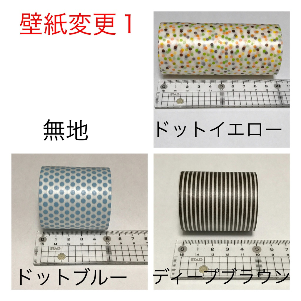オプション(外壁加工・壁紙変更・接続用柱)