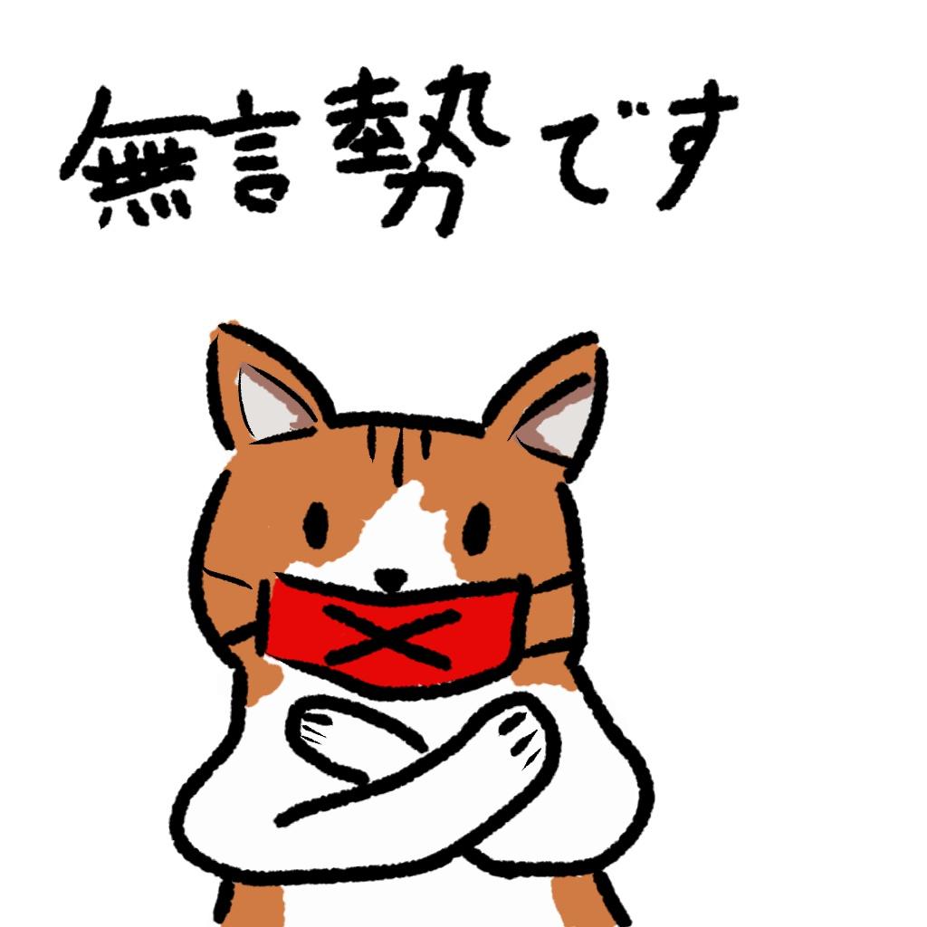 ねこごえ(フリー素材)