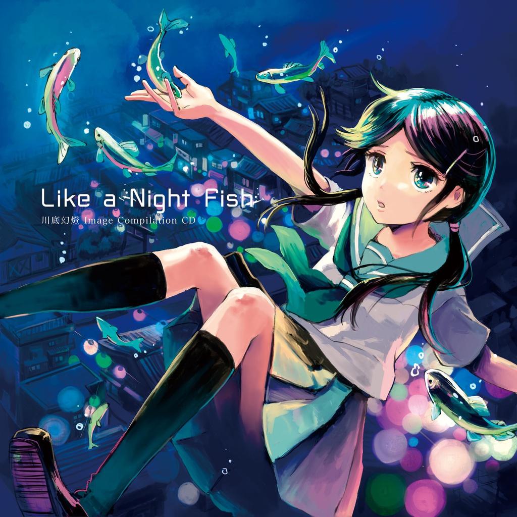 Like a Night Fish - 川底幻燈 パッケージ版