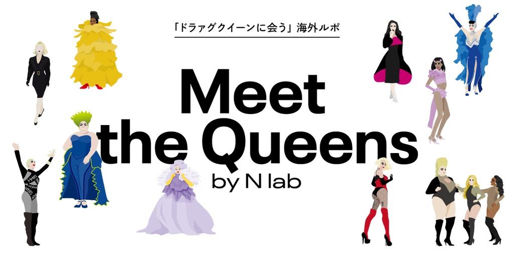 Meet the Queens Vol.1