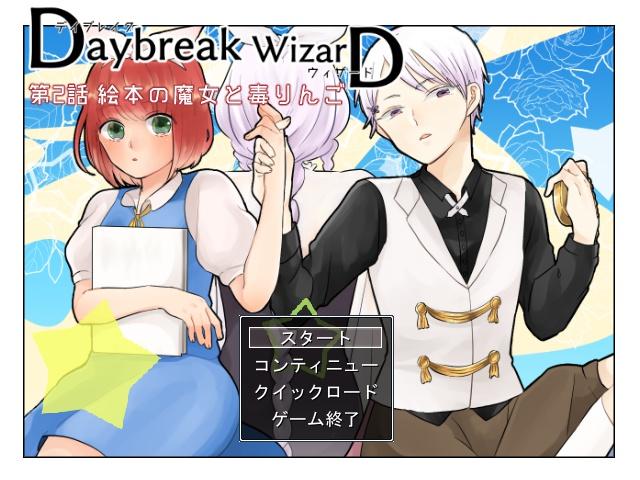 Daybreak wizarD 第二話