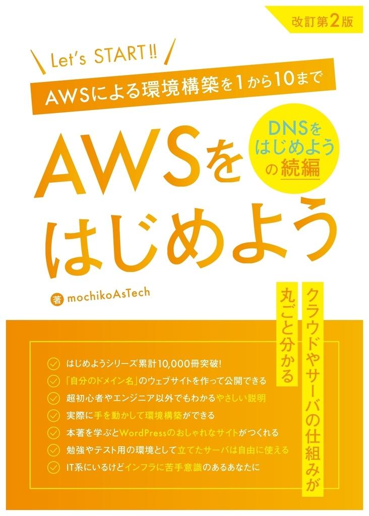【書籍版】AWSをはじめよう 改訂第2版 ~AWSによる環境構築を1から10まで~