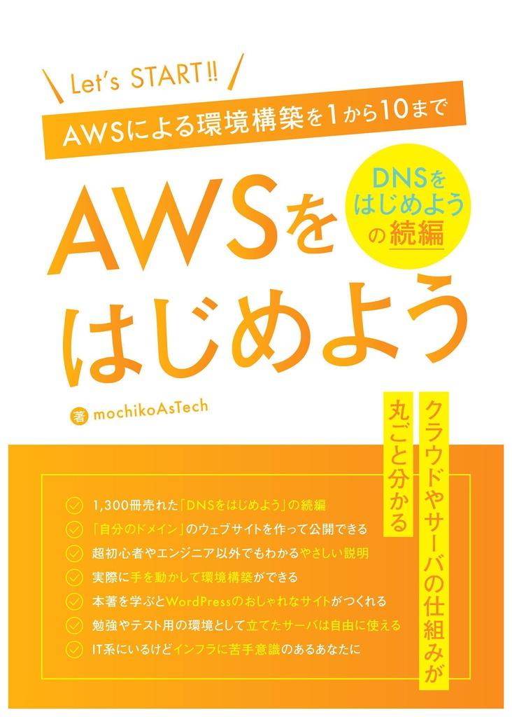 【書籍版】AWSをはじめよう ~AWSによる環境構築を1から10まで~