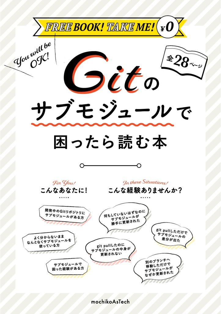 Gitのサブモジュールで困ったら読む本