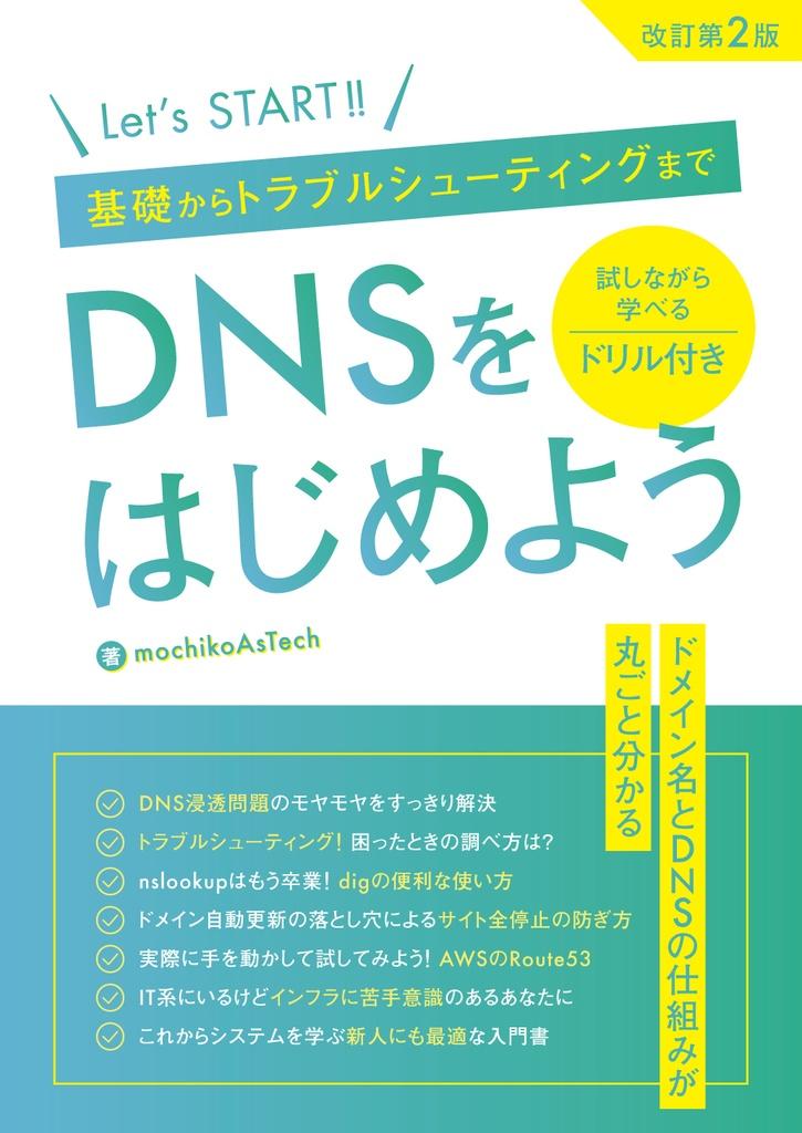 【書籍版】DNSをはじめよう ~基礎からトラブルシューティングまで~ 改訂第2版