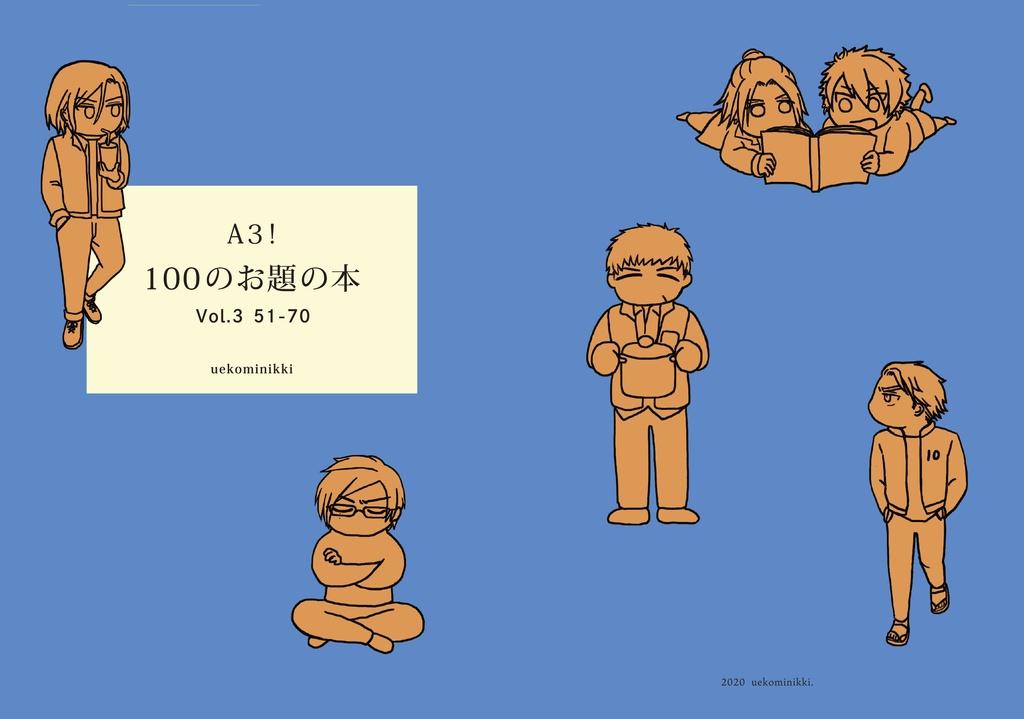 100のお題の本 Vol.3 51-70
