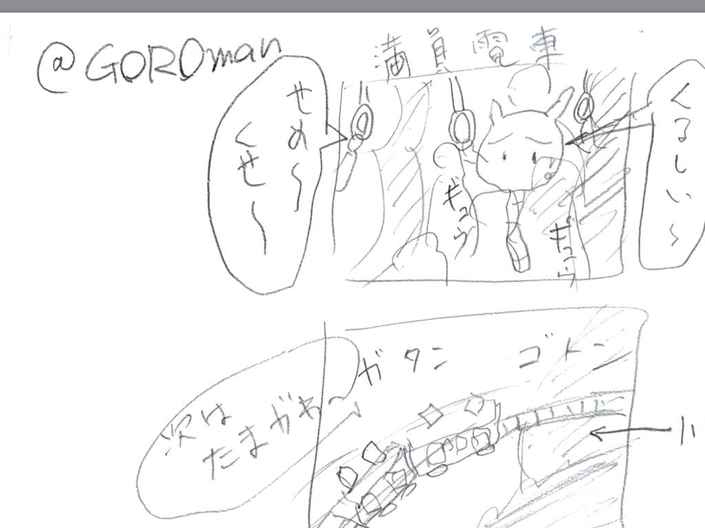 #マッハ漫画 ゴロマンガ 第1話 「満員電車」