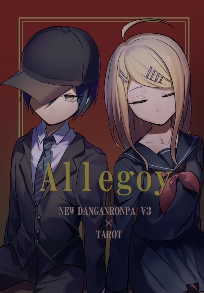 【V3タロットモチーフイラスト本】Allegoy