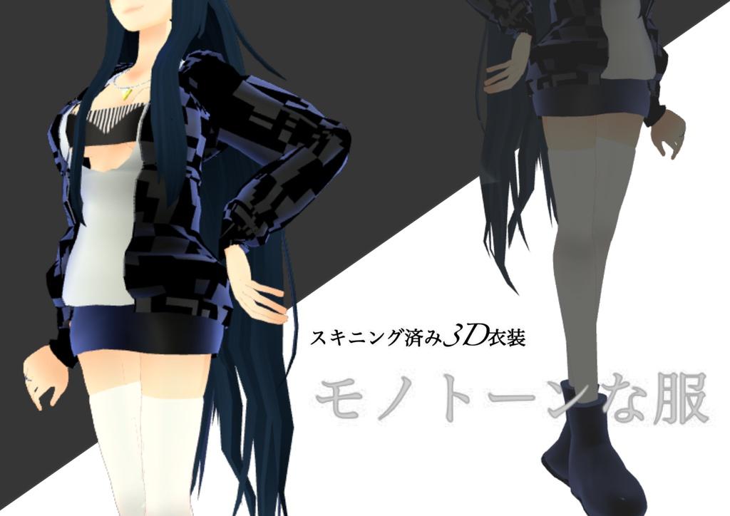 【スキニング済】モノトーンな服