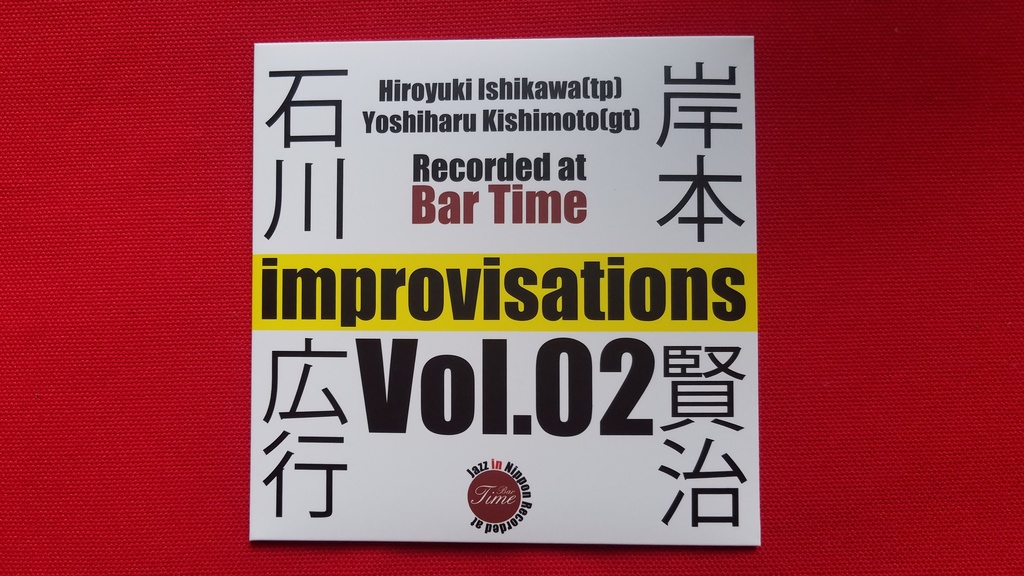 Jazz in Nippon Recorded at Bar Time 石川広行 岸本賢治 Improvisations Vol.02