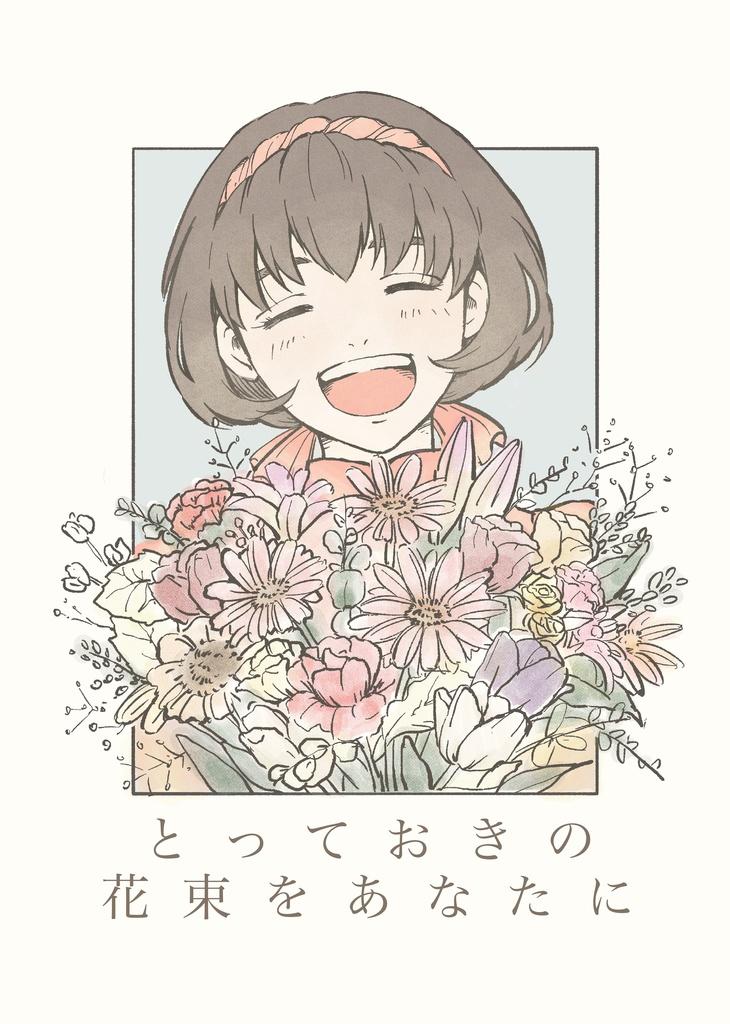 とっておきの花束をあなたに
