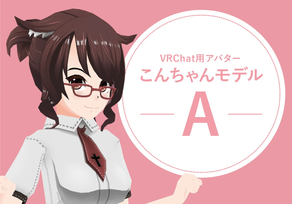 VRChat用アバター「 こんちゃんモデル - A - 」 v1.2