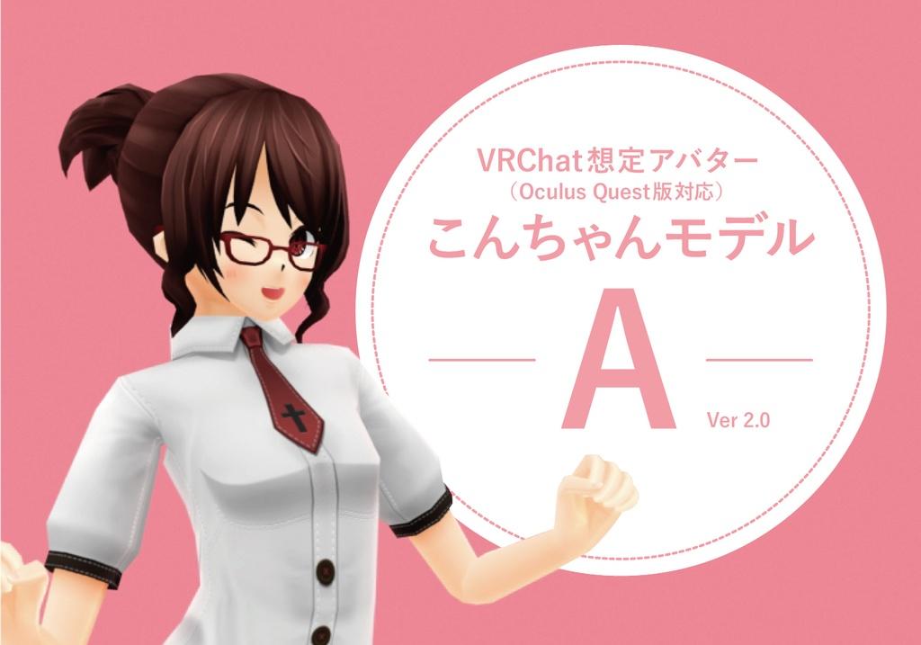 VRChat想定アバター「 こんちゃんモデル - A - 」 v2.0