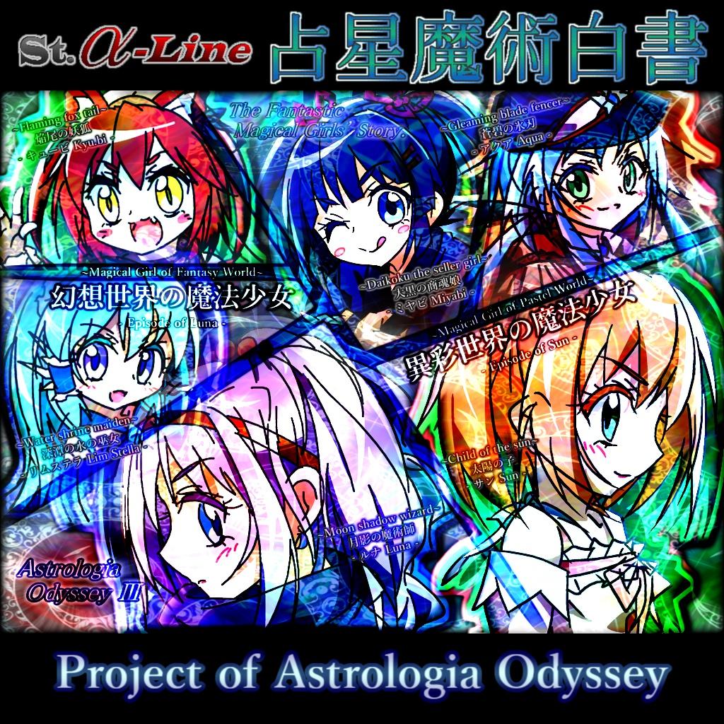 Astrologia Odyssey I-II-III [フリゲ/3DダンジョンRPG]