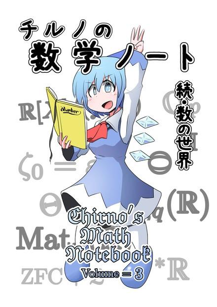 (電子書籍) チルノの数学ノートVOL3 【数の世界2】