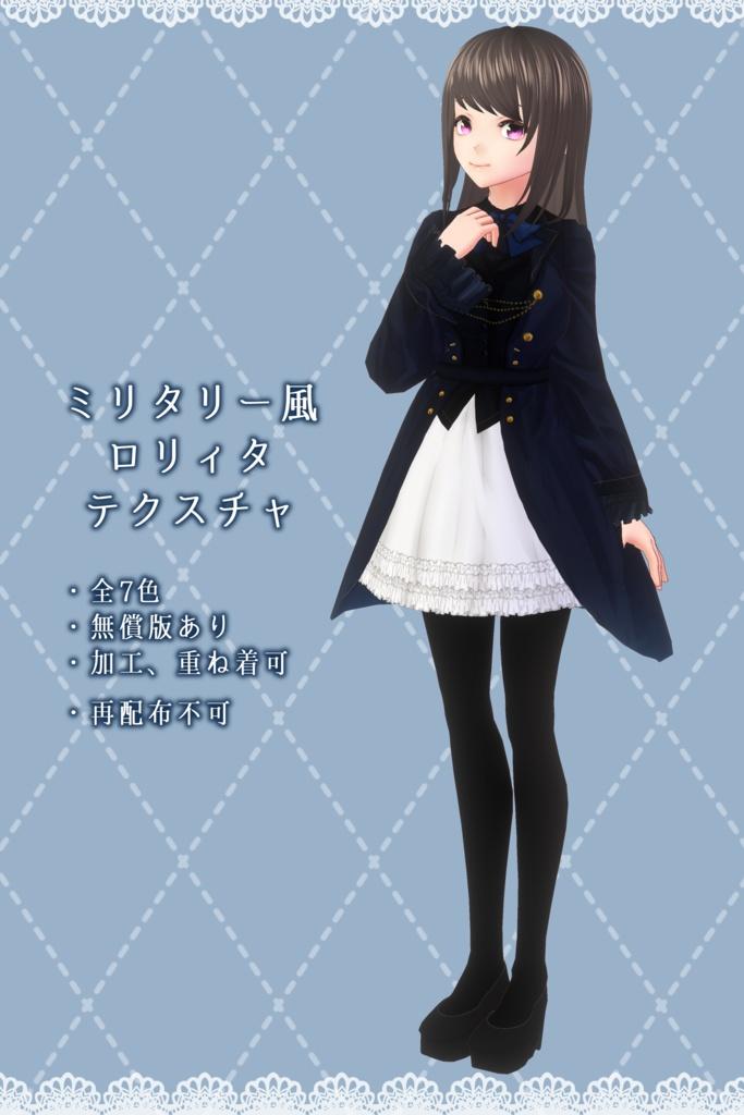 【無償版あり】VRoid用ミリタリー風ロリィタ衣装テクスチャ