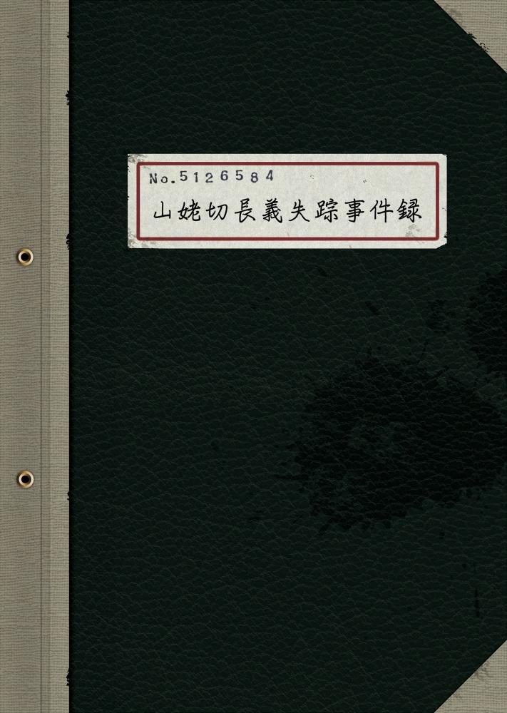 山姥切長義失踪事件録【製本版】