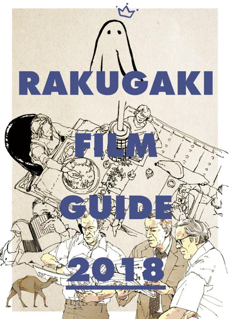 RAKUGAKI FILM GUIDE 2018
