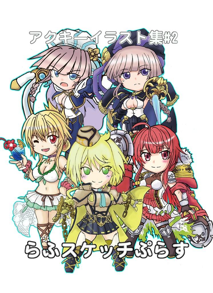アクキーイラスト集#2 らふスケッチ ぷらす(DL版PC向け)