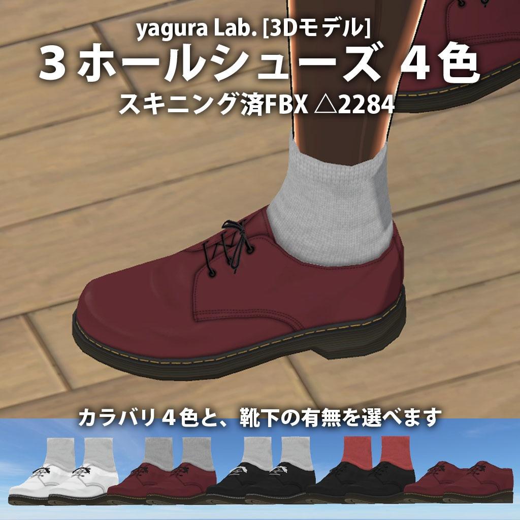 [3Dモデル] 04 3ホールシューズ 4色