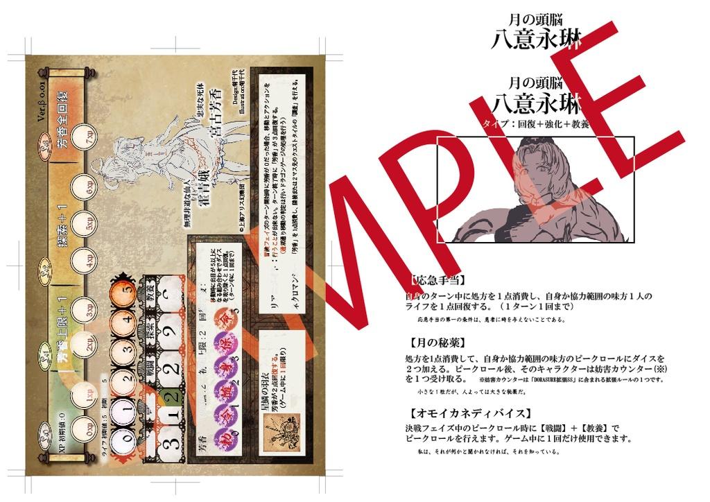 DORASURE TOHO MOD IDEA NOTE Vol.1
