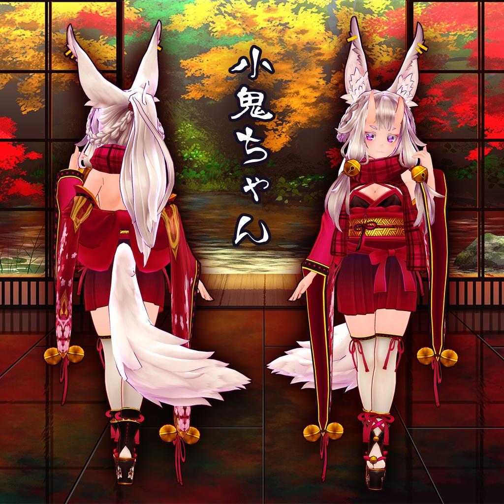 オリジナル3Dモデル「小鬼ちゃん」Ver1.07+付属品