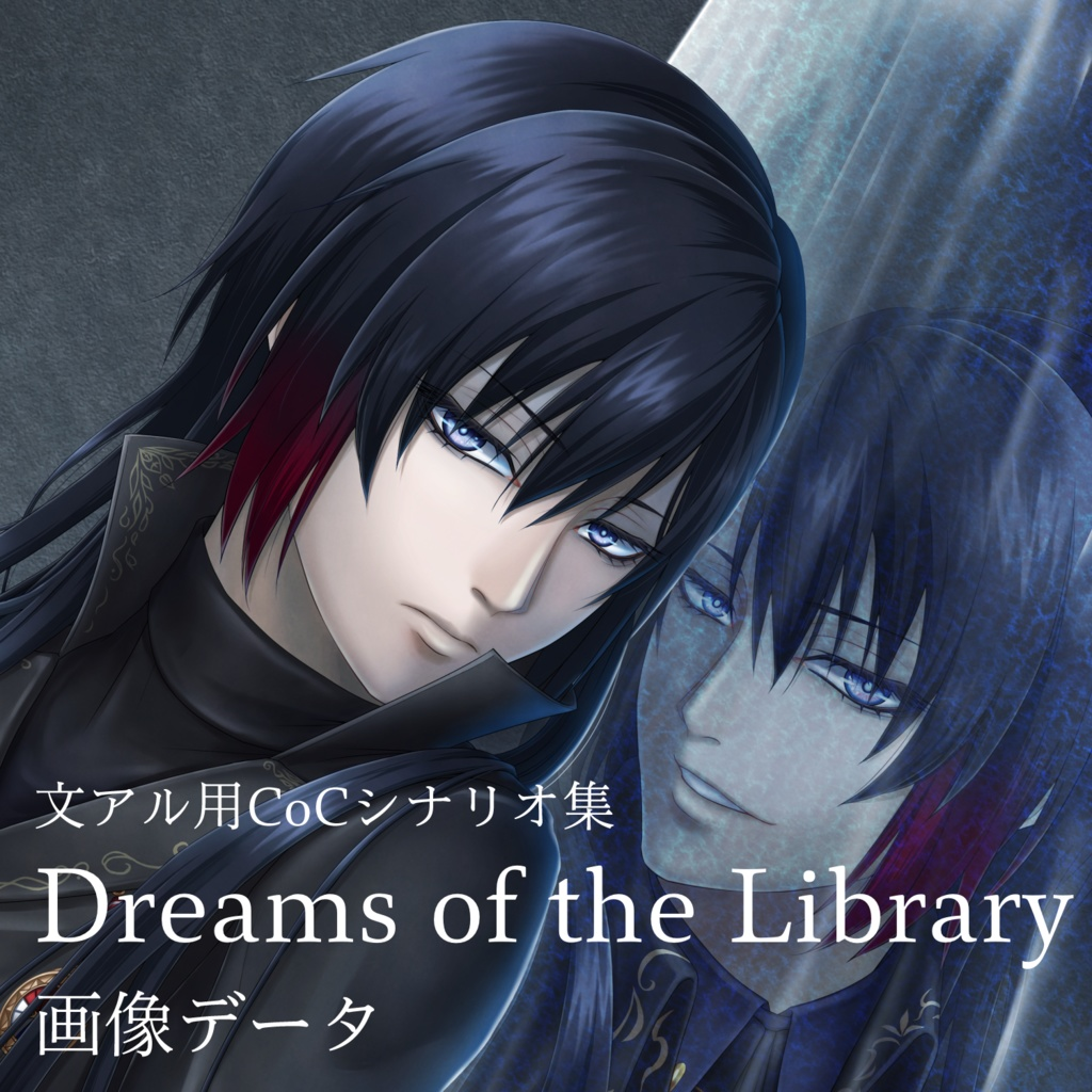 Dreams of the Library 画像データ