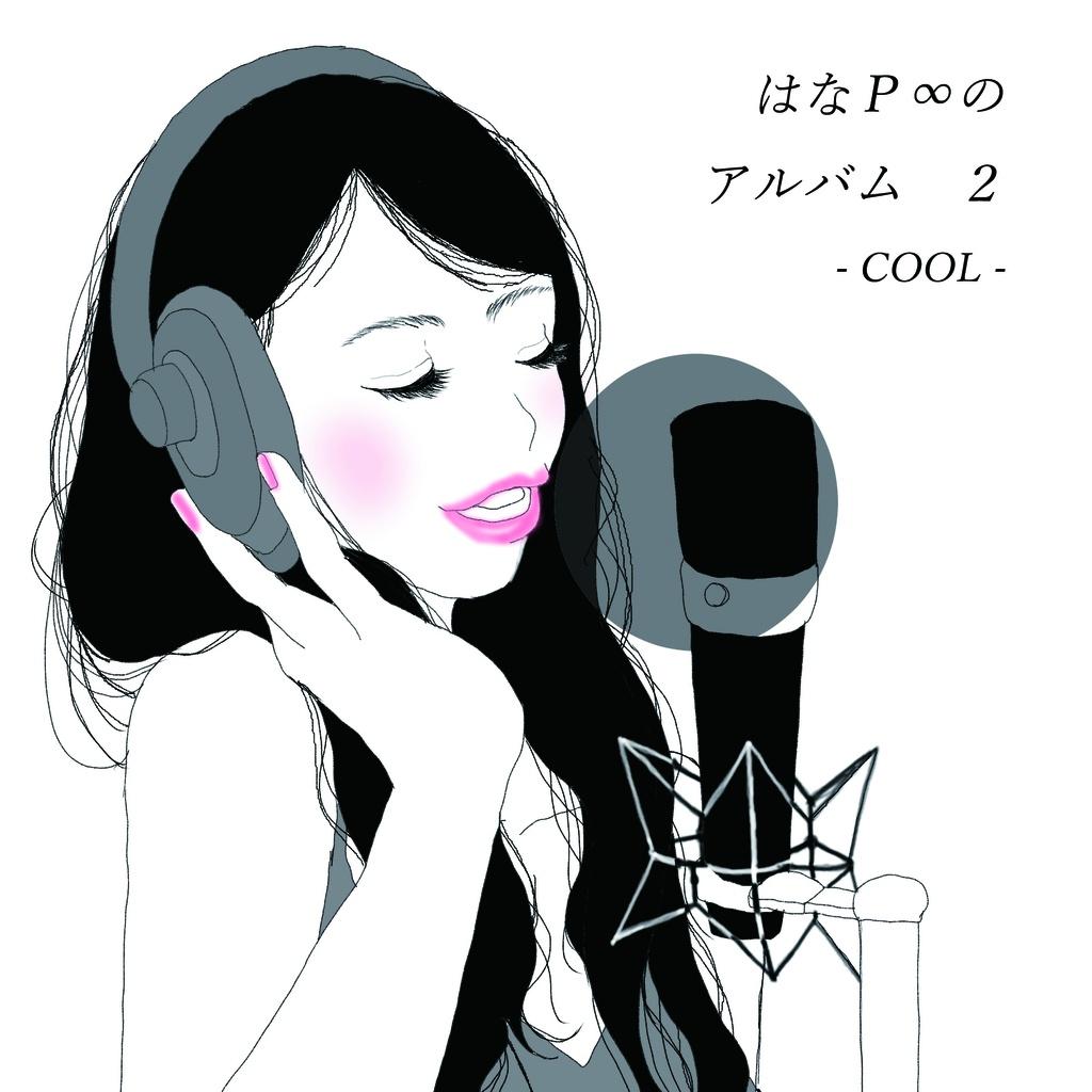 はなP∞のアルバム 2 - COOL -