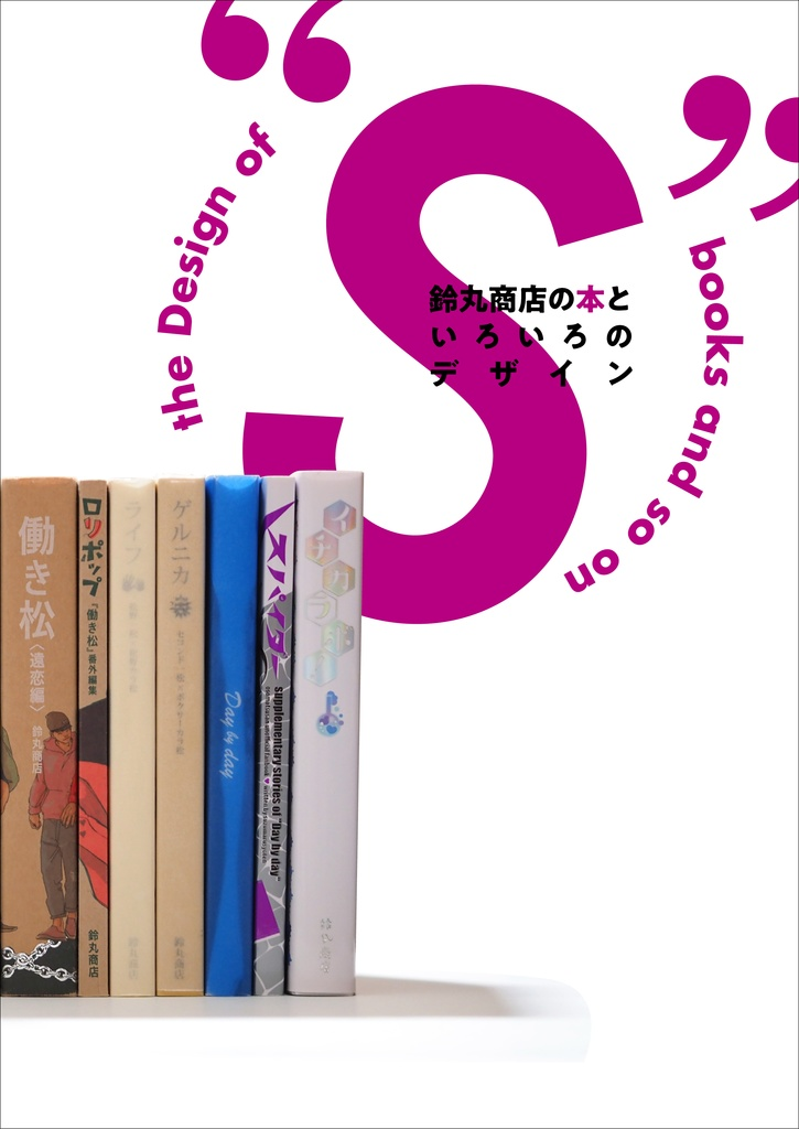 """the Design of """"S"""" books and so on 鈴丸商店の本といろいろのデザイン"""