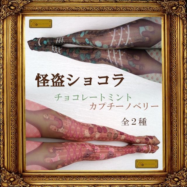 「11月発送分予約購入」オリジナルタイツ★怪盗ショコラ(チョコミント・カプチーノベリー)