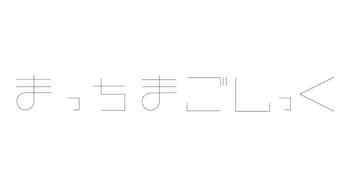 【フォント】まっちまゴシック