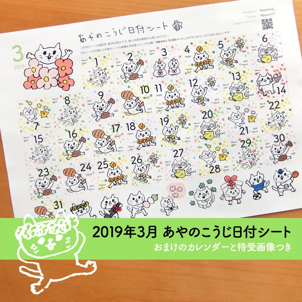 【PDF】2019年3月 あやのこうじ日付シート・カレンダー・待受画像