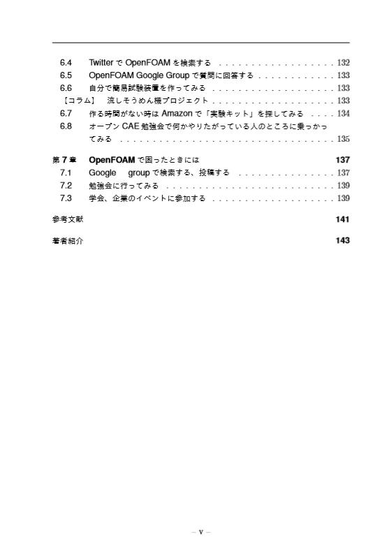 PDF版・本文のみ)OpenFOAMの歩き方(合本版)v1812対応版 - は