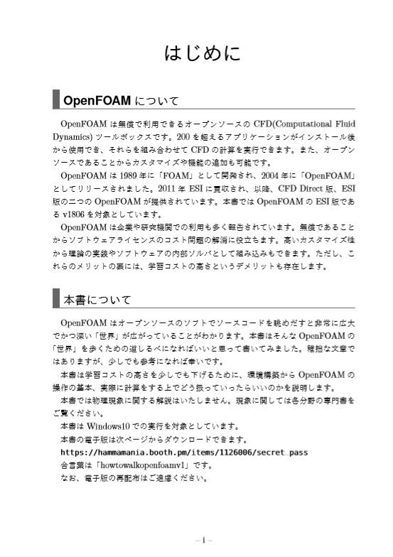マサドラ- Booth代购- 详情:(PDF版・本文のみ)OpenFOAMの歩き