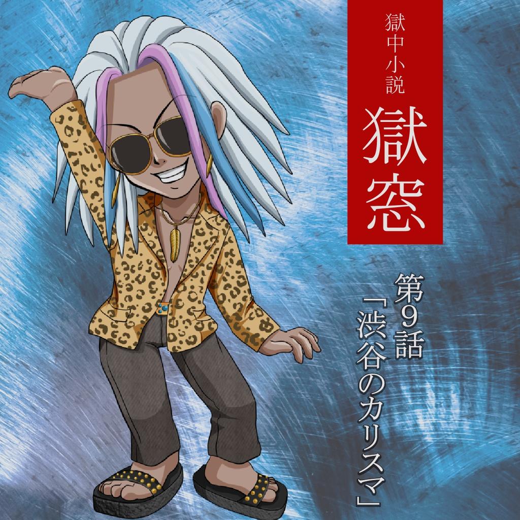 獄中小説『獄窓』第9話 「渋谷のカリスマ」