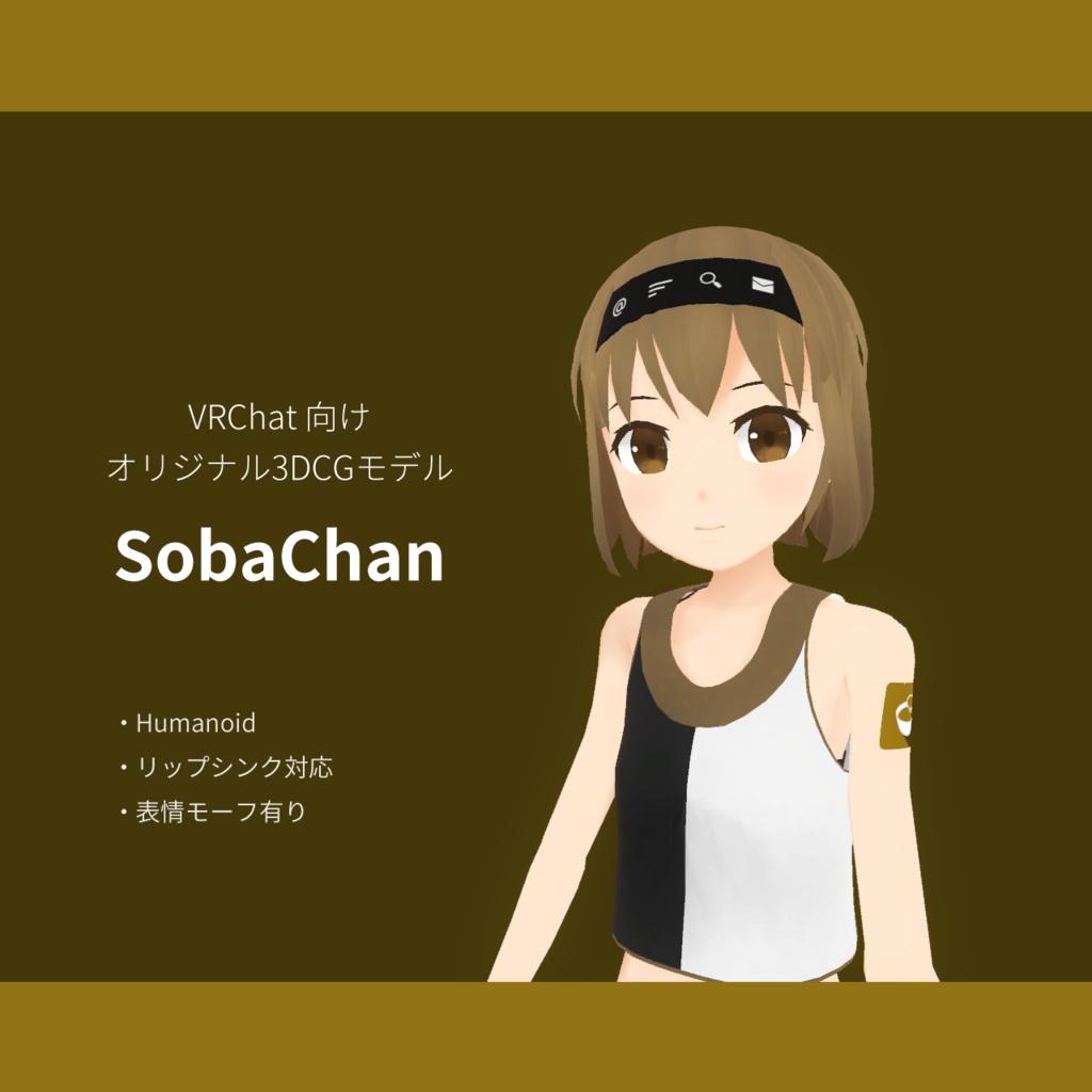 SobaChan 3DCGモデル