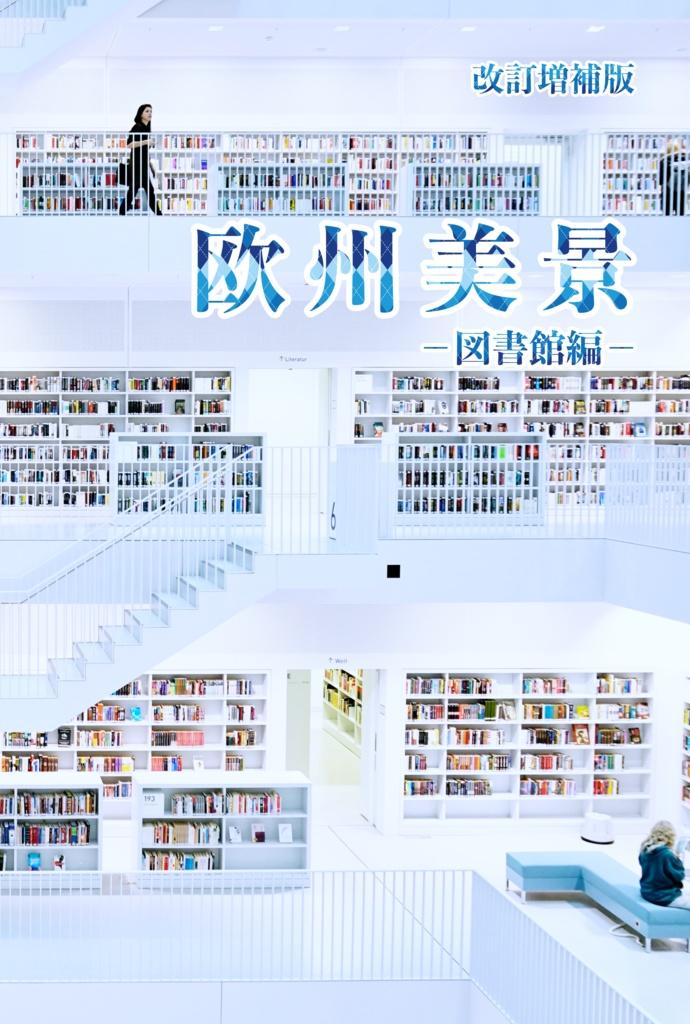 欧州美景 -図書館編- 改訂増補版