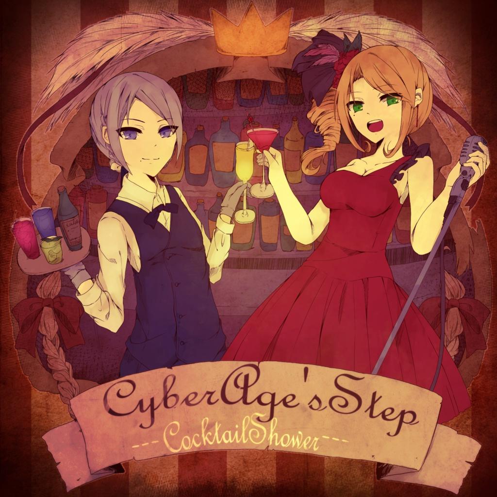 CyberAge'sStep CocktailShower