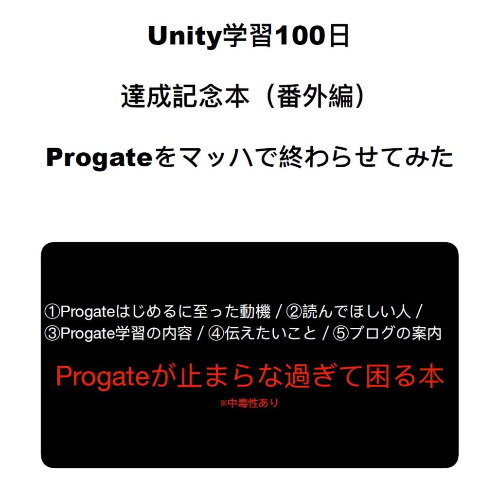 Unity学習100日記念本(Progate編)