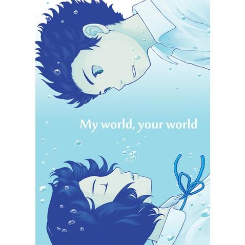 『My world, your world』