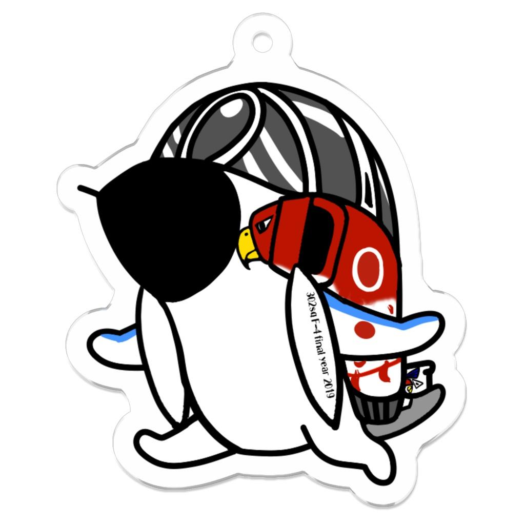 スペマファントムおじいちゃん(白)キーホルダー