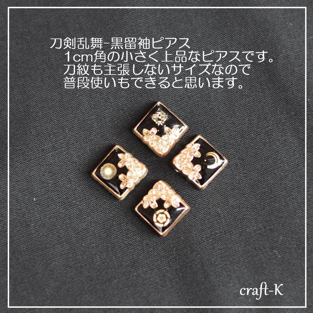【刀剣乱舞】小さな黒留袖樹脂ピアス(樹脂ノンホールピアス)