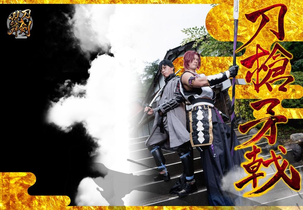 刀剣乱舞 コスプレ写真集(蜻蛉切,同田貫) 「刀槍矛戟」