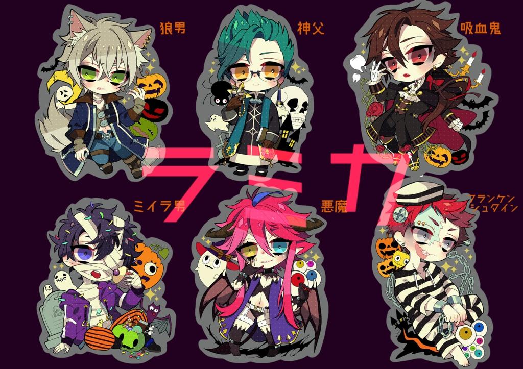 オリジナル Halloweenキャラクターセット販売