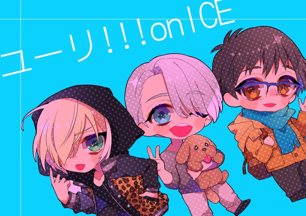 ユーリ!!onICE ラミカ