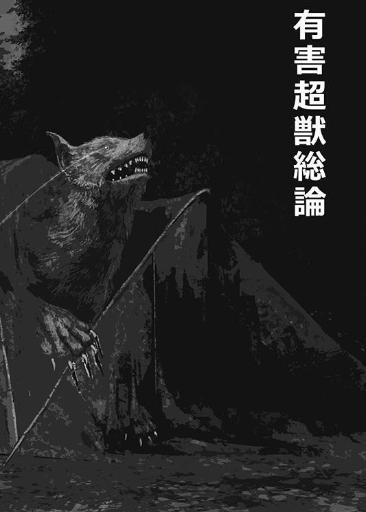 有害超獣総論(冊子版)